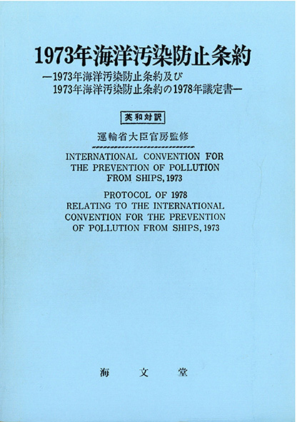 International Convention for the Prevention of Pollution from Ships, 1973