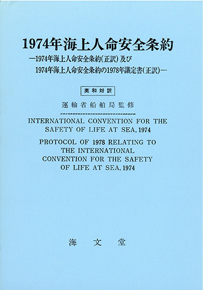 International Convention for the Safety of Life at Sea, 1974