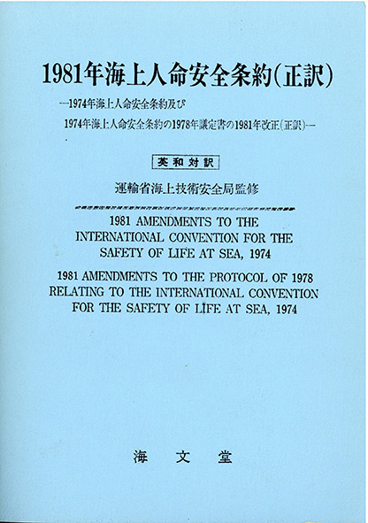 1981 Amendments to the Internacional Convention for the Safety of Life at Sea, 1974